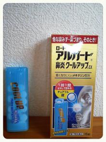 鼻炎や花粉症大丈夫ですか~??