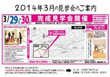 3/29・30完成見学会のお知らせ☆