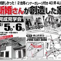 12月5日6日見学会開催 峰山町