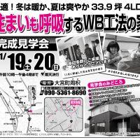 11月19日20日見学会開催 大宮町