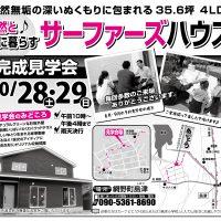 10月28日29日見学会開催 網野町