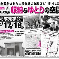 2月17日18日見学会開催 与謝野町