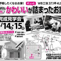 4月14日15日見学会開催 弥栄町