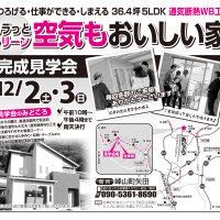 12月2日3日見学会開催 峰山町