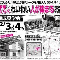 12月3日4日見学会開催 弥栄町