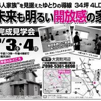 9月3日4日見学会開催 大宮町