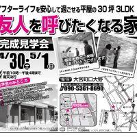 4月30日5月1日見学会開催 大宮町