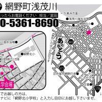 3月27日リフォーム見学会開催 網野町