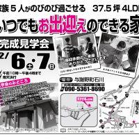 2月6日7日見学会開催 与謝野町
