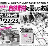 4月22日23日見学会開催 大宮町