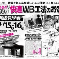 4月15日16日見学会開催 与謝野町