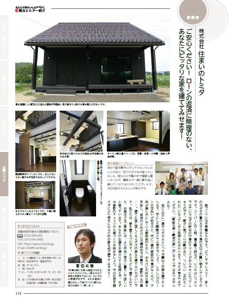 イエマド2013年秋号にお施主様のお家が掲載されました