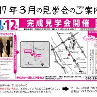 3月11日12日見学会開催 大宮町
