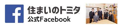 住まいのトミタ 公式Facebook