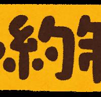 4月28日29日 完全予約制見学会開催