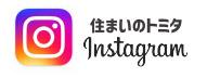 住まいのトミタ 公式Instagram