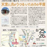 8月25・26日見学会開催 大宮町