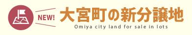 大宮町の新分譲地 トミタが土地探しからお手伝いします