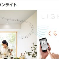 音楽を奏でる照明器具