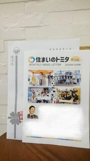 ニュースレター本日発送♪