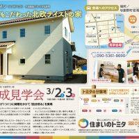 3月2日3日見学会 与謝野町 北欧風の家 ☆詳細更新