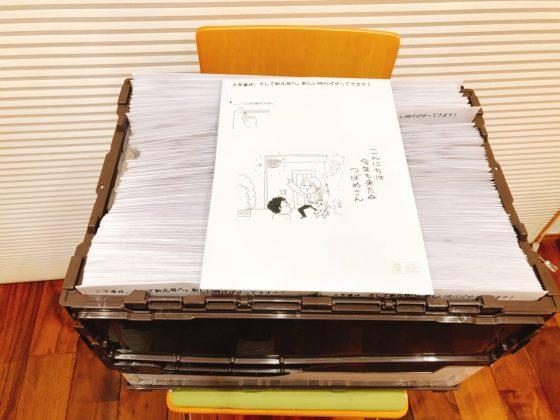 平成最後のニュースレター