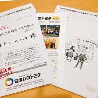 ニュースレター9月号発送!!