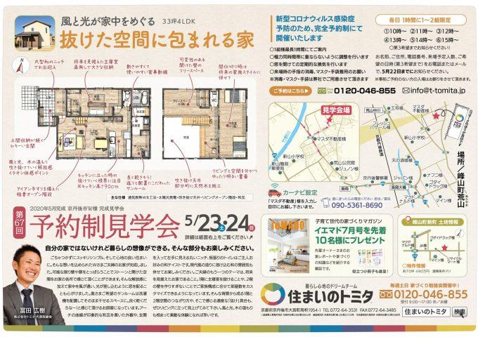 5月23日24日 予約制見学会開催