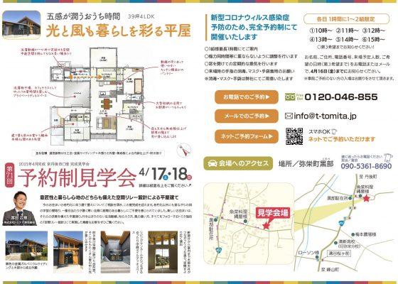 4月17日18日 予約制見学会【平屋】