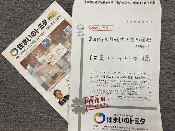 ニュースレター本日発送です❣